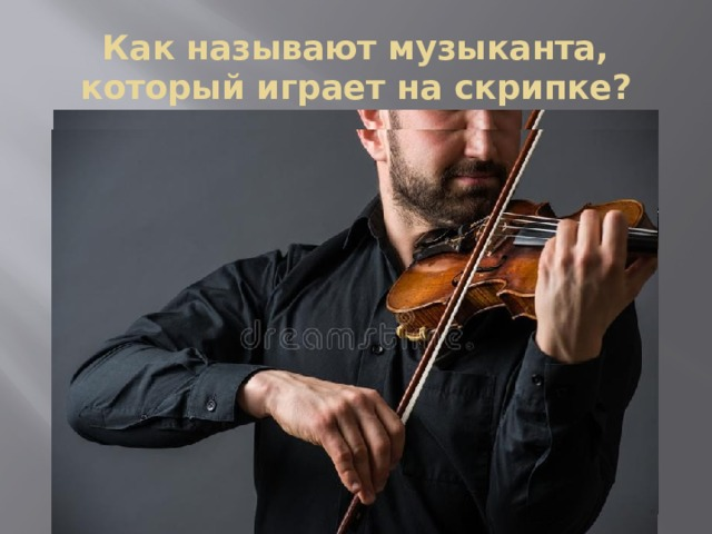 Как называют музыканта, который играет на скрипке?
