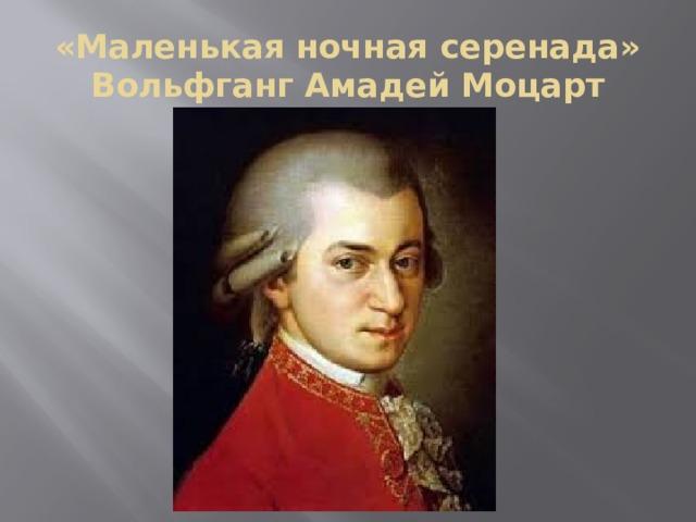 «Маленькая ночная серенада»  Вольфганг Амадей Моцарт