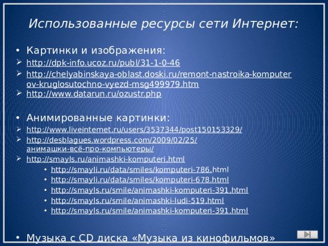 Использованные ресурсы сети Интернет: