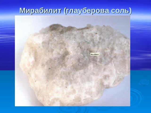 Мирабилит (глауберова соль)