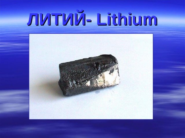 ЛИТИЙ - Lithium