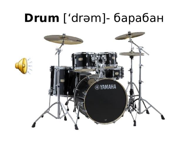 Drum ['drəm]- барабан