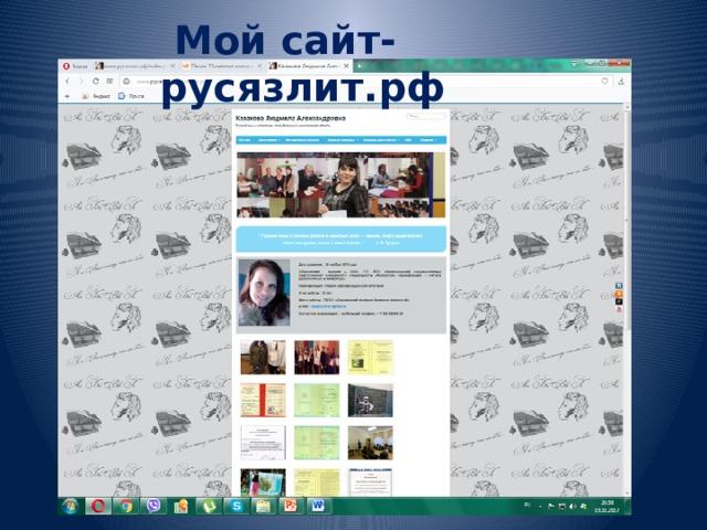 Мой сайт-русязлит.рф