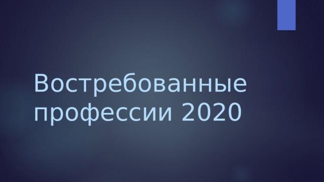 Востребованные профессии 2020
