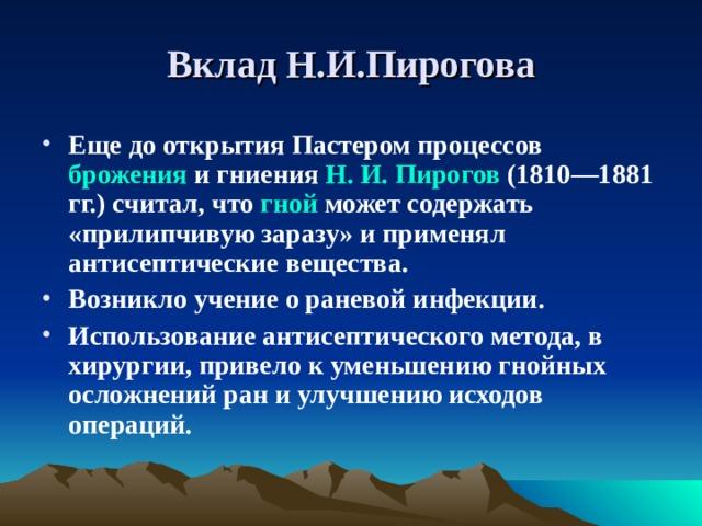 Вклад Н.И.Пирогова