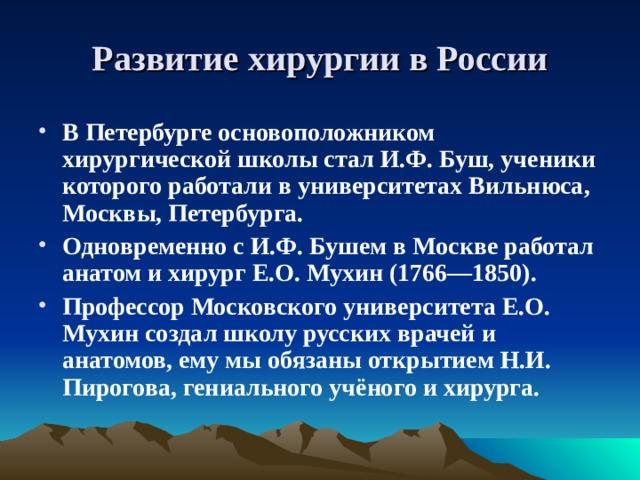 Развитие хирургии в России
