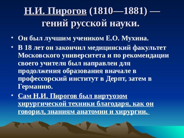 Н.И. Пирогов (1810—1881) — гений русской науки.