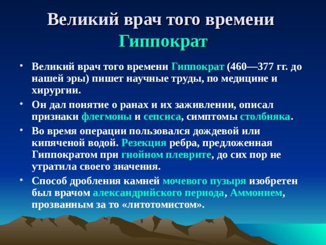 Великий врач того времени Гиппократ