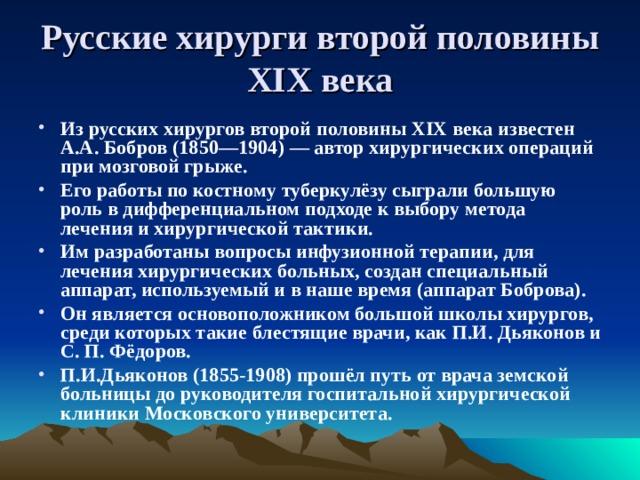 Русские хирурги второй половины XIX века