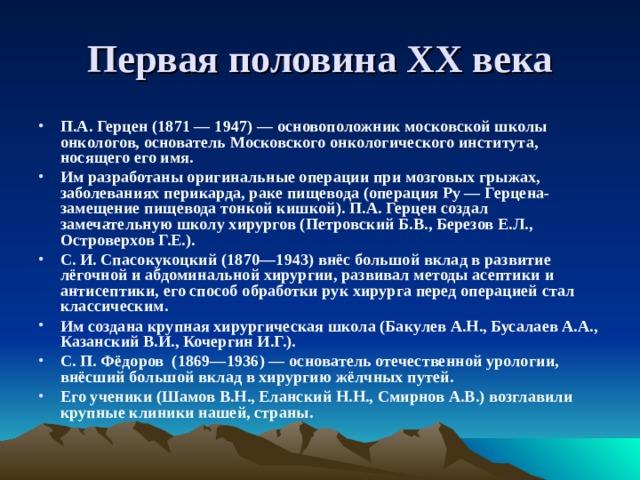 Первая половина XX века