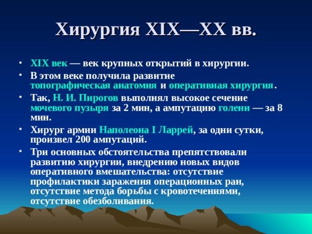 Хирургия XIX—XX вв.