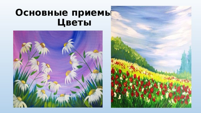 Основные приемы  Цветы