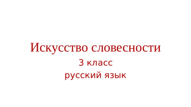 Искусство словесности 3 класс русский язык