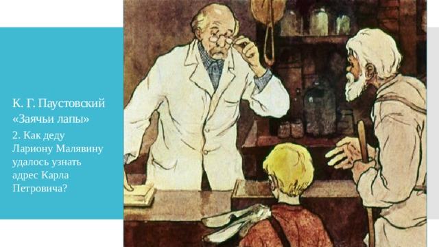К. Г. Паустовский «Заячьи лапы» 2. Как деду Лариону Малявину удалось узнать адрес Карла Петровича?