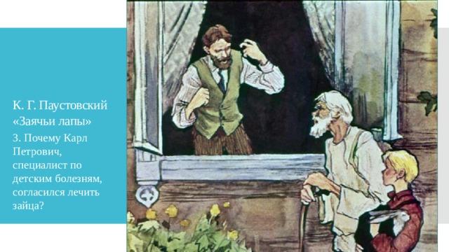К. Г. Паустовский «Заячьи лапы» 3. Почему Карл Петрович, специалист по детским болезням, согласился лечить зайца?