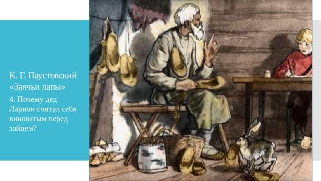 К. Г. Паустовский «Заячьи лапы» 4. Почему дед Ларион считал себя виноватым перед зайцем?