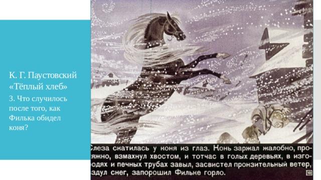 К. Г. Паустовский «Тёплый хлеб» 3. Что случилось после того, как Филька обидел коня?