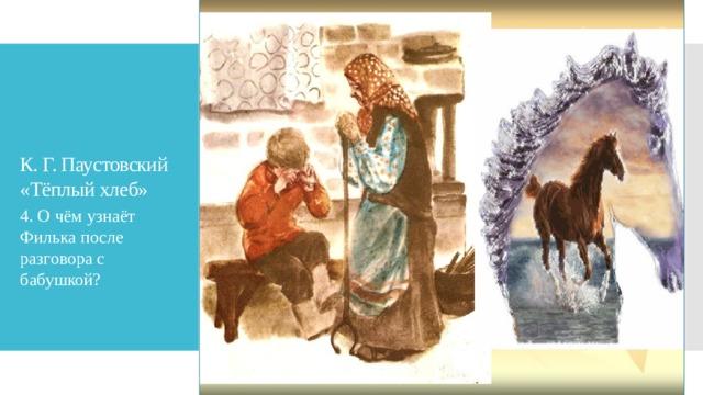 К. Г. Паустовский «Тёплый хлеб» 4. О чём узнаёт Филька после разговора с бабушкой?