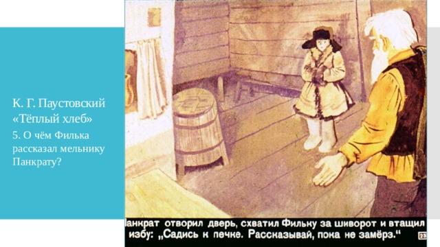 К. Г. Паустовский «Тёплый хлеб» 5. О чём Филька рассказал мельнику Панкрату?