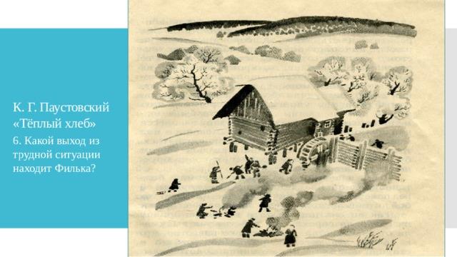 К. Г. Паустовский «Тёплый хлеб» 6. Какой выход из трудной ситуации находит Филька?