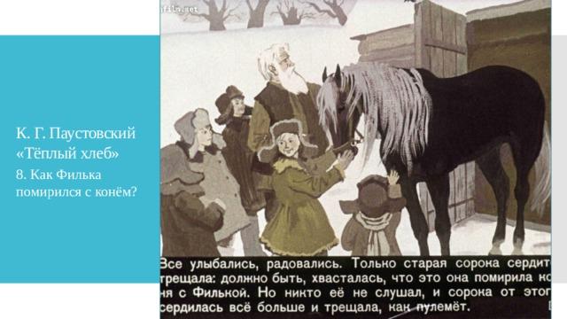 К. Г. Паустовский «Тёплый хлеб» 8. Как Филька помирился с конём?