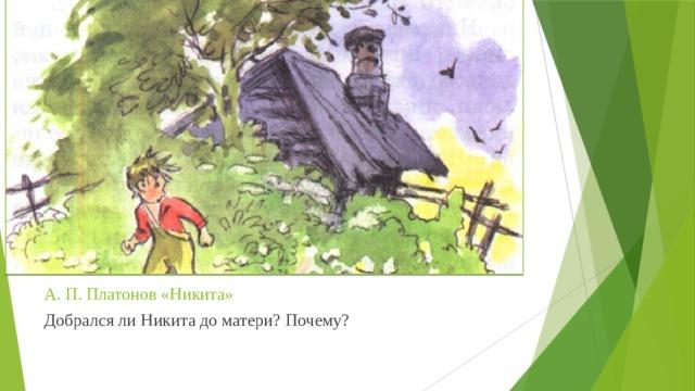 А. П. Платонов «Никита» Добрался ли Никита до матери? Почему?
