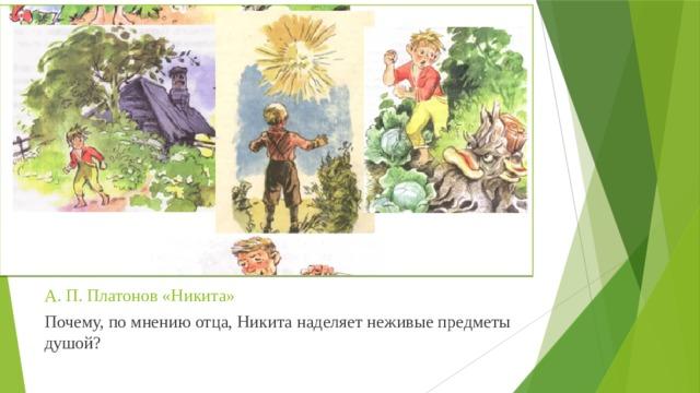А. П. Платонов «Никита» Почему, по мнению отца, Никита наделяет неживые предметы душой?