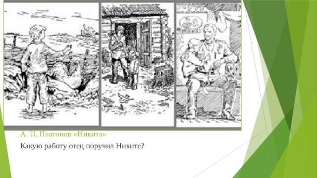 А. П. Платонов «Никита» Какую работу отец поручил Никите?