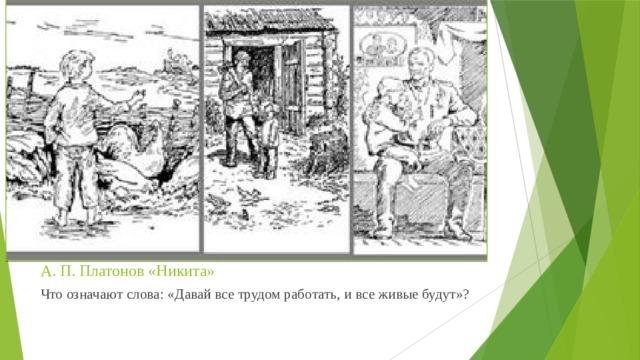 А. П. Платонов «Никита» Что означают слова: «Давай все трудом работать, и все живые будут»?