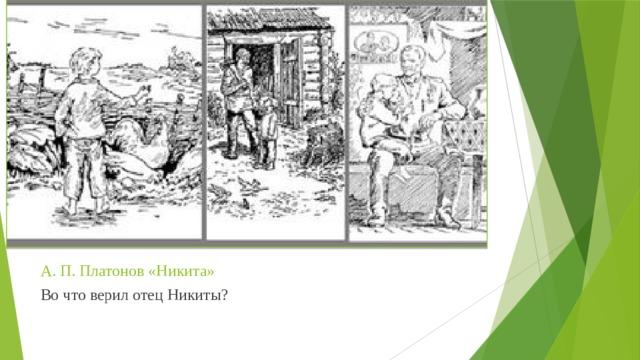 А. П. Платонов «Никита» Во что верил отец Никиты?