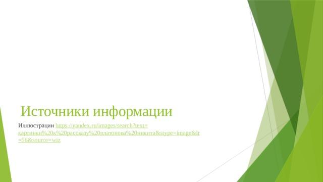 Источники информации Иллюстрации https://yandex.ru/images/search?text= картинки%20к%20рассказу%20платонова%20никита& stype = image&lr =56&source=wiz