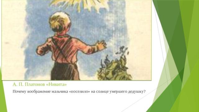 А. П. Платонов «Никита» Почему воображение мальчика «поселило» на солнце умершего дедушку?