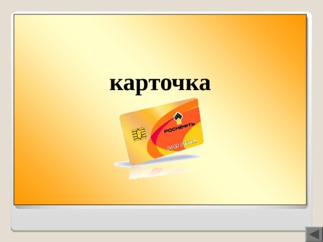 карточка   Вопрос 200   Кар+знак препинания=?