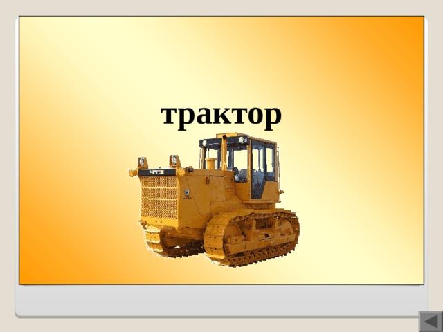 трактор   Вопрос 300   Рот+ки-кор+рак-и+тор=?