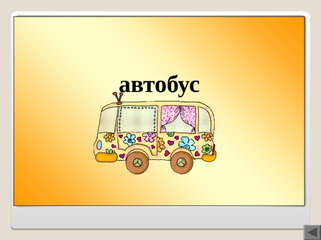 автобус   Вопрос 400   Авор+т+мак-рок+об-ма+ус=?