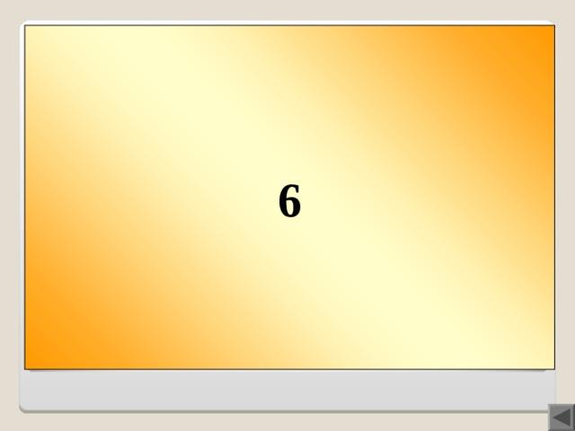 6 Вопрос 300  Сколько гласных звуков в нашем языке?