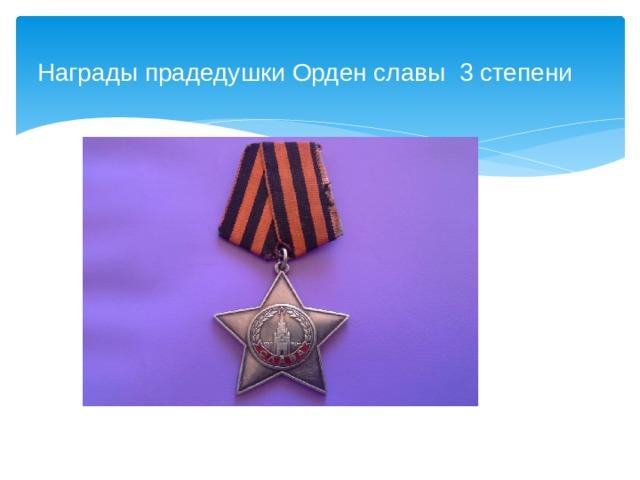 Награды прадедушки Орден славы 3 степени