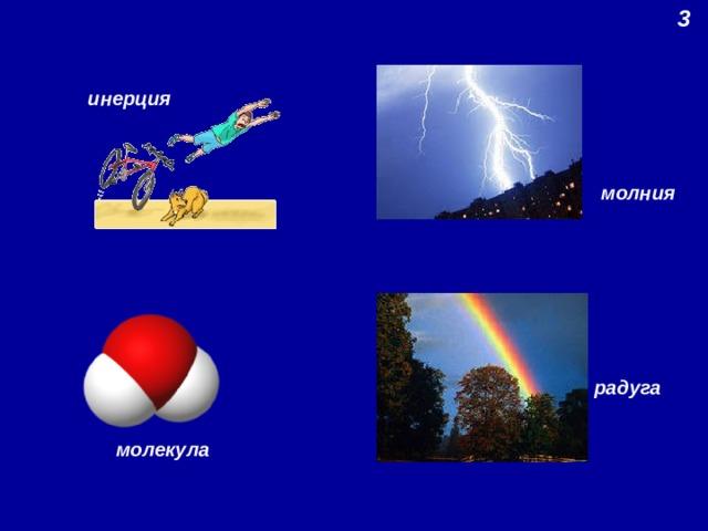 3 инерция молния радуга молекула