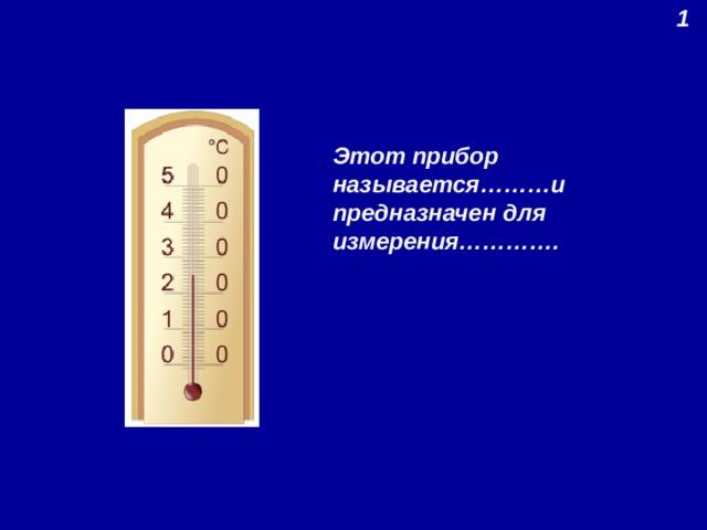 1 Этот прибор называется………и предназначен для измерения………….