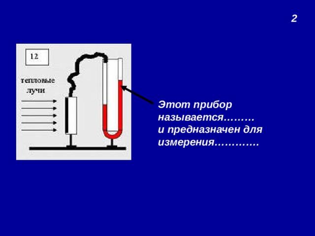 2 Этот прибор называется……… и предназначен для измерения………….
