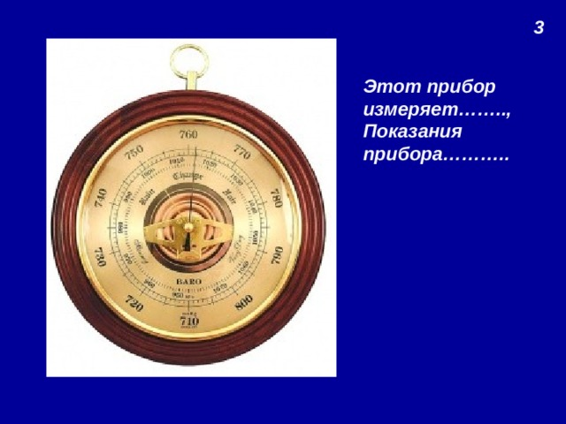 3 Этот прибор измеряет…….., Показания прибора………..