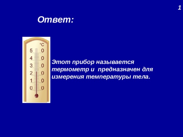 1 Ответ: Этот прибор называется термометр и предназначен для измерения температуры тела.