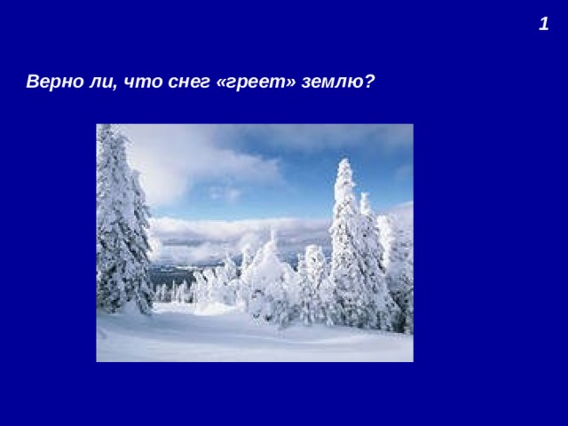 1 Верно ли, что снег «греет» землю?
