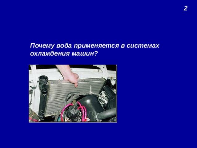 2  Почему вода применяется в системах охлаждения машин?