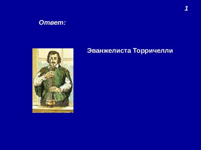 1 Ответ: Эванжелиста Торричелли