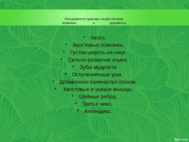 Распределите признаки на две колонки:  атавизмы и рудименты.