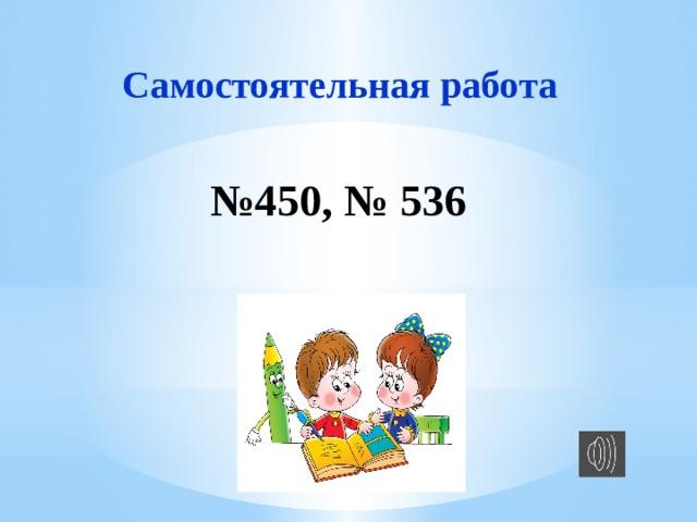 Самостоятельная работа № 450, № 536