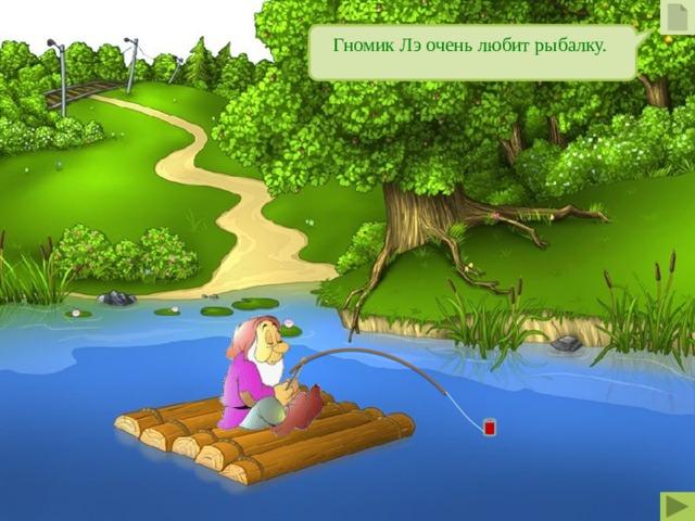 Гномик Лэ очень любит рыбалку.