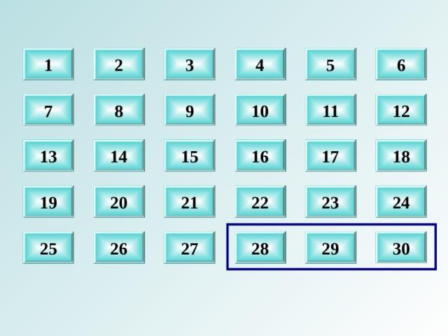 4 5 3 2 1 6 9 7 8 11 12 10 18 17 16 15 13 14 20 21 23 24 19 22 Задачи 28-30 – на применение формулы Герона 30 26 27 28 25 29