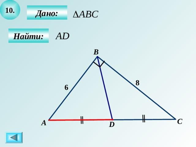 10 .  Дано:  Найти: B 8 6 C А D